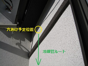 エアコン設置前の外壁
