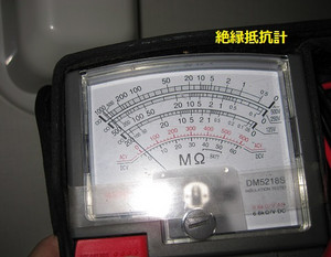 エアコンの絶縁抵抗測定
