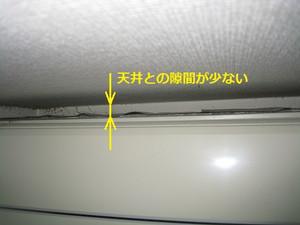 室内機と天井の隙間が少ない