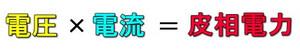 電圧×電流=皮相電力
