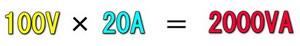 100V×20A=2000VA