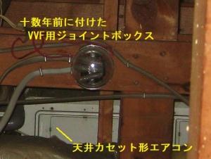 VVF用ジョイントボックス