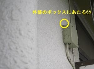 外壁にアンテナのボックスがあって穴を開けられない