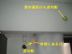 エアコンを配管するための既設の穴