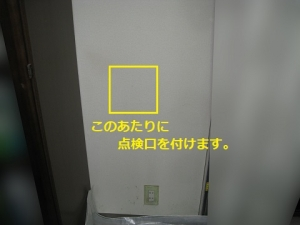 壁点検口の設置予定位置