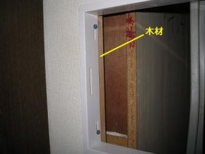 点検口の枠を木材に固定