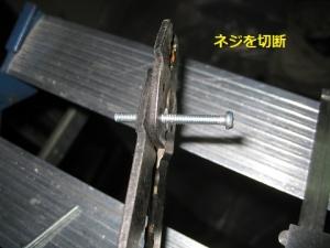 ボードアンカーのネジを短く切断