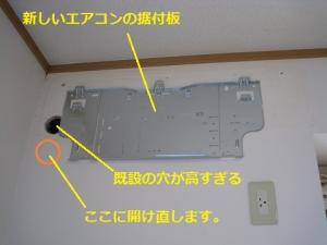 新しい室内機の据付板を仮付け