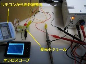 受光モジュール、テスト用に接続