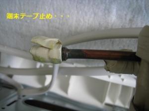 冷媒管接続部がテープ止め
