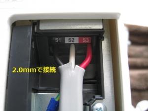 2.0mmの電線で端子台に接続