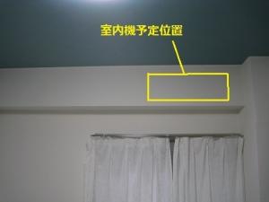 室内機設置予定位置