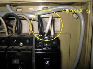 ブレーカーに配線を接続