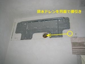 室内機の中央に配管穴がある