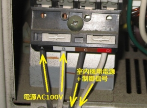 室外機端子台の電気の流れ