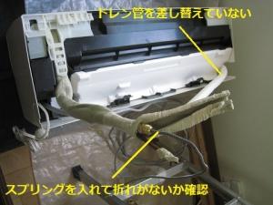 室内機の銅管を調査
