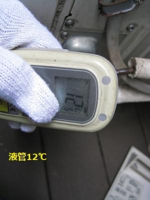 液管側バルブの温度12℃