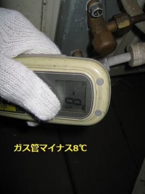 ガス管側バルブの温度マイナス8℃