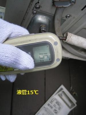 液管側バルブ温度15℃