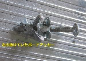 抜けた金属製カサ式ボードアンカー