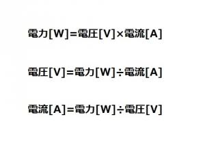 電力、電圧、電流の関係