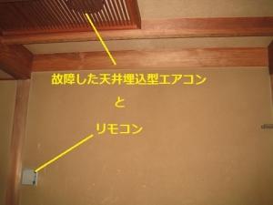 エアコン室内機設置場所