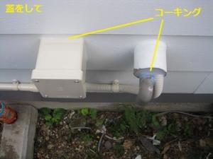 電線接続ボックスの蓋をして