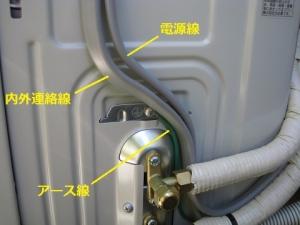 この室外機には電源線、内外連絡線、アース線を接続する