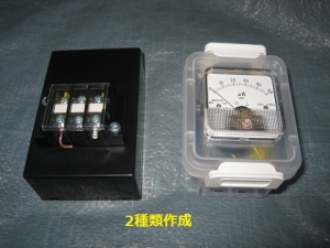 電波の出具合を測るための器具を2種類作成