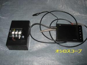 簡易型オシロスコープと組み合わせて電波の出具合を見る