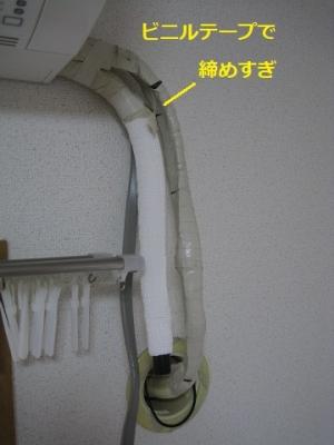 冷媒管の断熱材がつぶれている