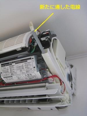 室内機の外板を外して電線を挿入