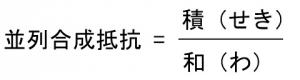 並列合成抵抗値は和分の積