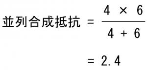 2コの並列抵抗値の計算