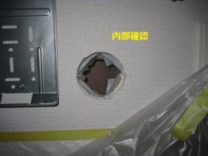 壁の内部を確認