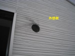 外壁側の穴