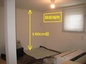 一戸建て3階部分の室内機設置場所