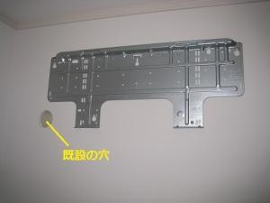 室内機の据付板を取り付け