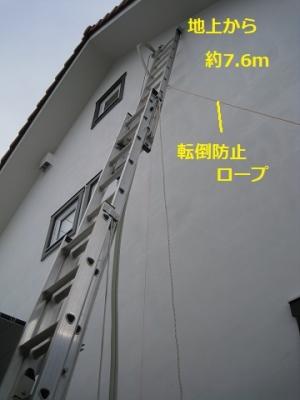三連梯子で3階へ