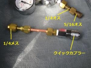 エア工具用に自作アダプター