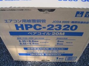 エアコン用冷媒管の箱