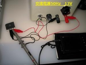 自作実験用変圧器から50Hz、13Vを出力