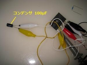 ダイオードスタックの出力へ接続したコンデンサ