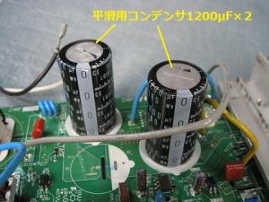 エアコンの基板に付いている平滑用コンデンサ