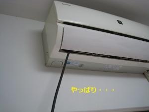 室内機をリークディテクタで検査