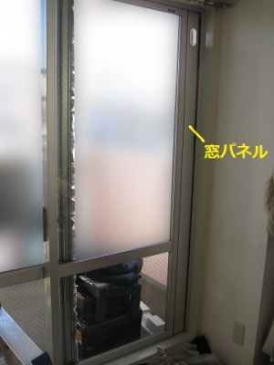 エアコン用の窓パネルを取り付けた