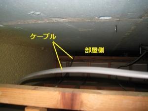 天井内をころがし配線、部屋方向