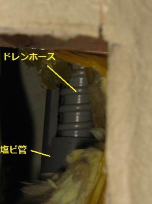 硬質塩ビ管に差し込んであるドレンホース