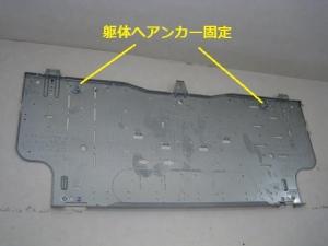 躯体コンクリートへアンカーを打って据付板を固定