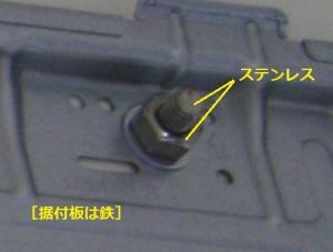 鉄とステンレスの接触